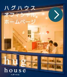 ハグハウスオフィシャルホームページ